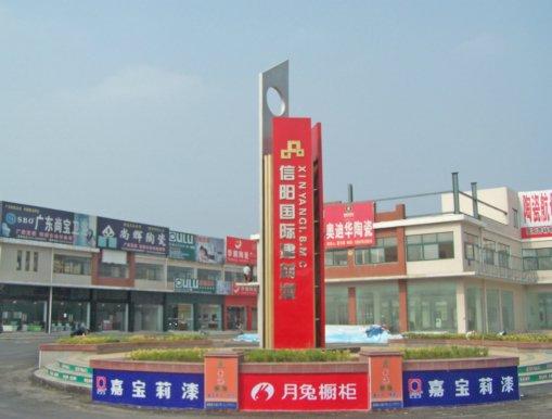 河南省信阳建材港