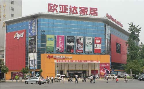 武汉欧亚达国际雷竞技官网下载博览中心