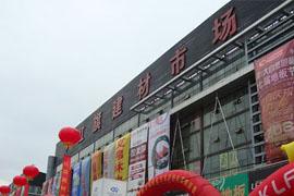 安徽红旗建材市场