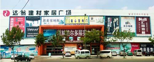 青岛达翁建材家居广场(鸟语花香)