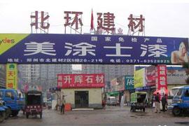 郑州北环亚博体育苹果客户端