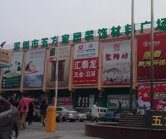 深圳五方家居装饰材料广场