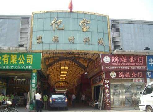 广州亿宝装饰材料城