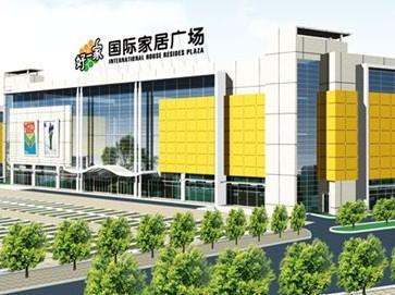 青岛好一家建材家居广场-建材市场-中国建材市场网
