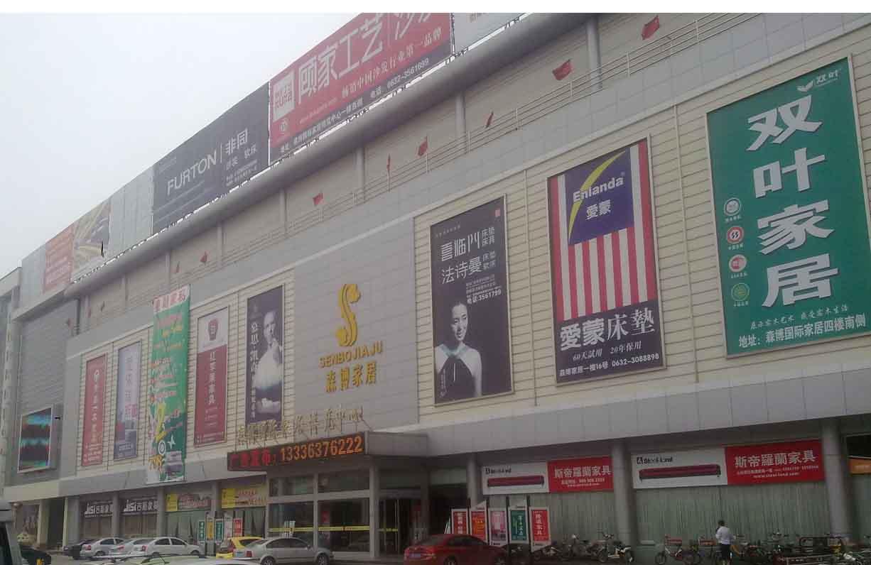 青岛海博家居开发区店-建材市场-中国建材市场网