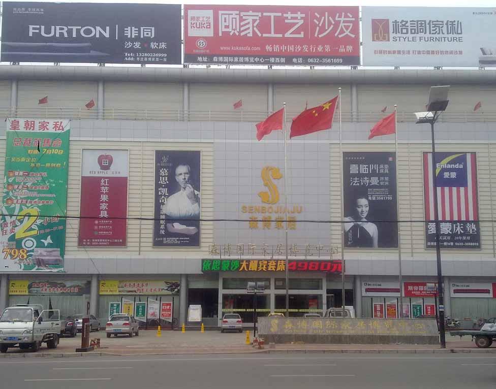 枣庄森博国际家居广场 建材市场 中国建材市场网