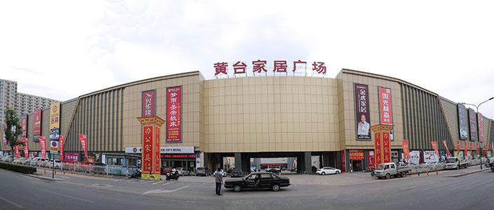 济南市黄台家居广场-建材市场-中国建材市场网