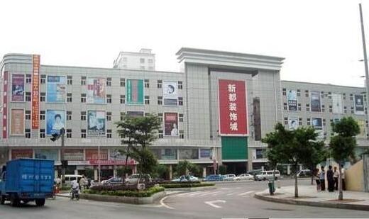东莞虎门新都装饰城-建材市场-中国建材市场网