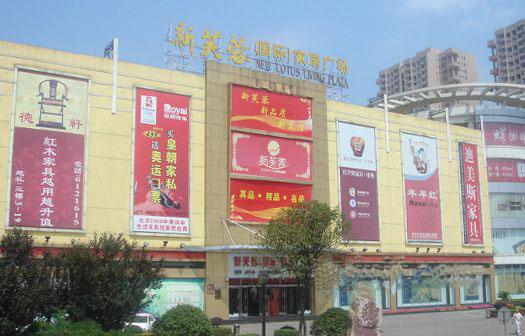 长沙新芙蓉(国际)家居广场-建材市场-中国建材市场网