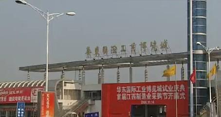 江西省南昌市家具城_南昌华东国际工业博览城